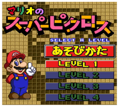 Mario´s Super Picross 3DS - Game Code (ENG)