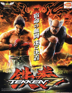 Tekken 7 PC