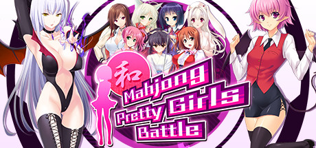 Mahjong Pretty Girls Battle PC key